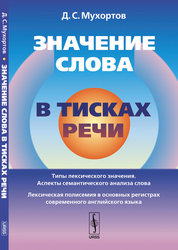 Д.С.МУХОРТОВ THE SOUND OF ENGLISH СКАЧАТЬ БЕСПЛАТНО