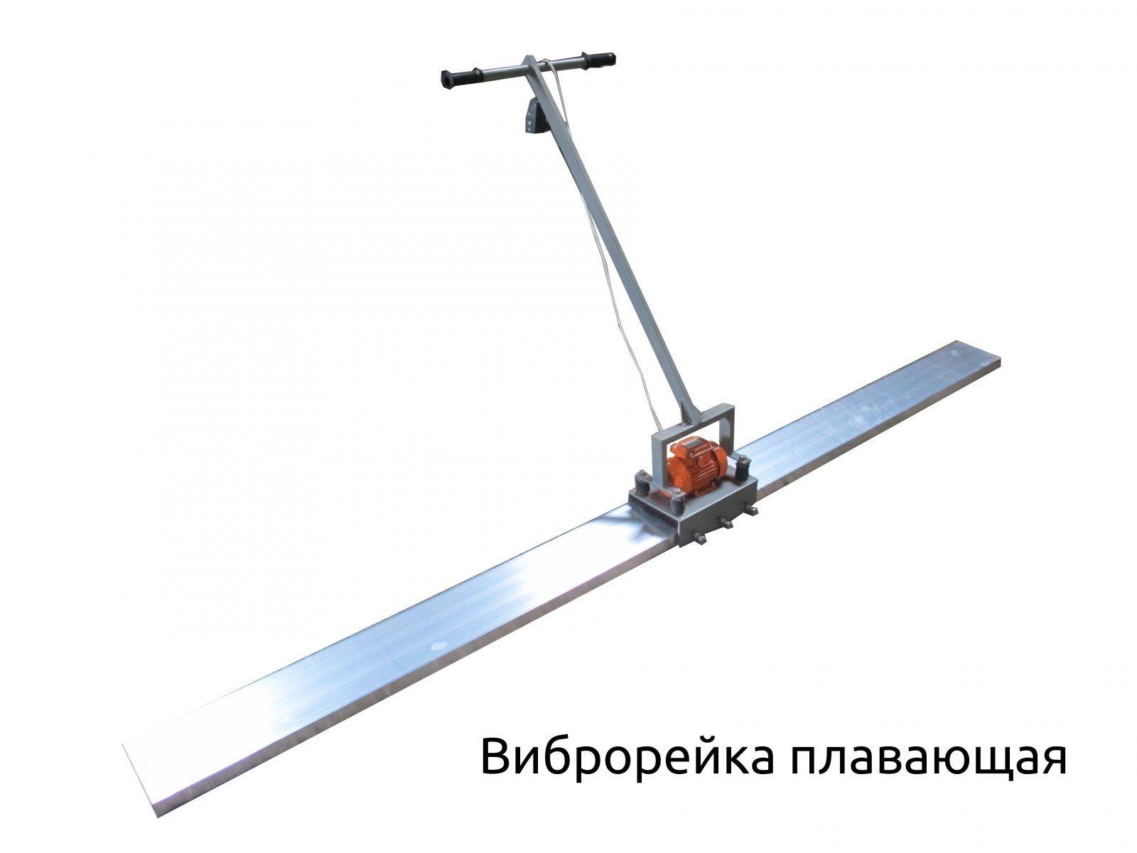Плавающая виброрейка ВПт 1,5 220В