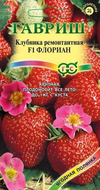 """Семена. Клубника """"Флориан F1"""" (5 штук в пробирке)"""