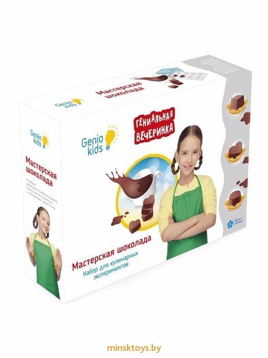 Набор для исследований Genio Kids MS01V