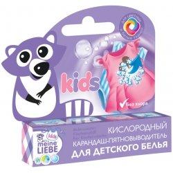 Кислородный карандаш-пятновыводитель для детского белья MEINE LIEBE (ML31132)