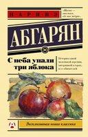 "Абгарян Н.Ю. ""С неба упали три яблока"""