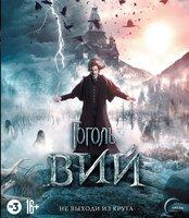 Blu-ray. Гоголь. Вий