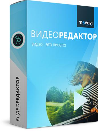 Видеоредактор для Mac Movavi Video Editor для Mac Персональная Версия