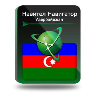 Навител Навигатор с пакетом карт Азербайджан