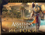 Assassins Creed Истоки - DELUXE EDITION (PC)