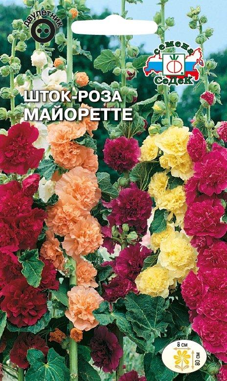 Семена цветок Шток-роза Майоретте (махровая смесь) 0,2г