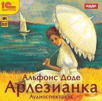 """Альфонс Доде """"Арлезианка (аудиокнига MP3)"""""""