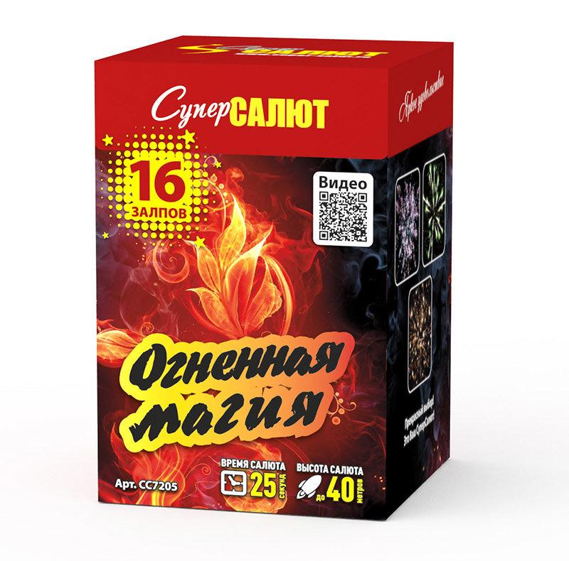 СуперСалют СС7205 Батарея салютов Огненная магия (0,8