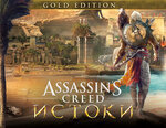 Assassins Creed Истоки - GOLD EDITION (PC)