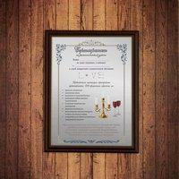 Подарочный диплом (плакетка) *Сертификат на романтический ужин*