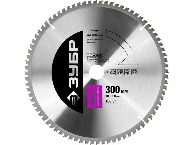 Диск пильный универсальный Точный-МУЛЬТИ рез 250 х 30 мм 80Т Зубр ПРОФИ 36853-250-30-80
