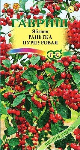 """Семена. Яблоня """"Ранет"""", пурпуровый (вес: 0,1 г)"""