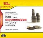 CD-ROM (MP3). Как стать миллионером на одну зарплату