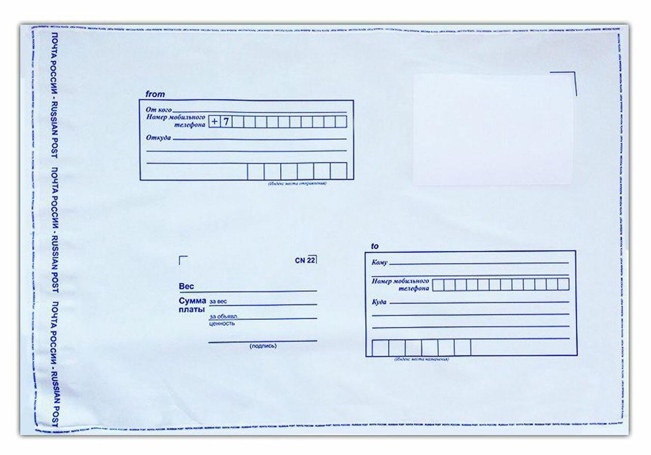 Пакет Почта России 250х353 мм