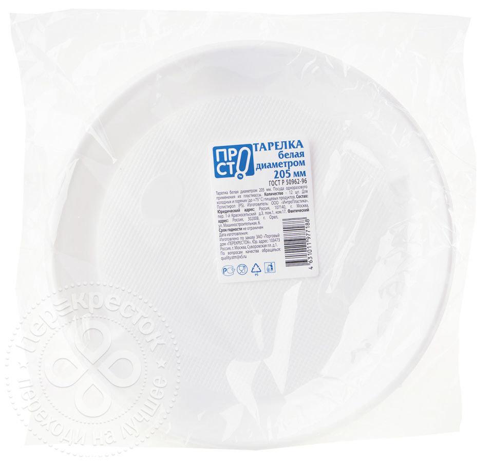 Тарелки одноразовые просто 20.5см 12шт