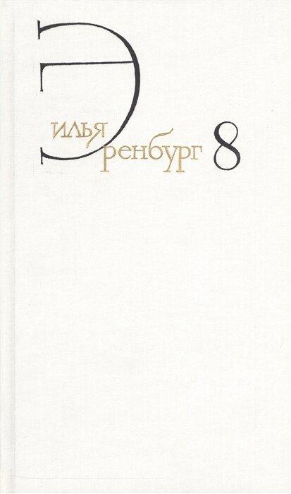 """Илья Эренбург """"Собрание сочинений в восьми томах. Том 8"""""""