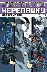 Комиксы: Подростки Мутанты Ниндзя Черепашки. Нортгемптон