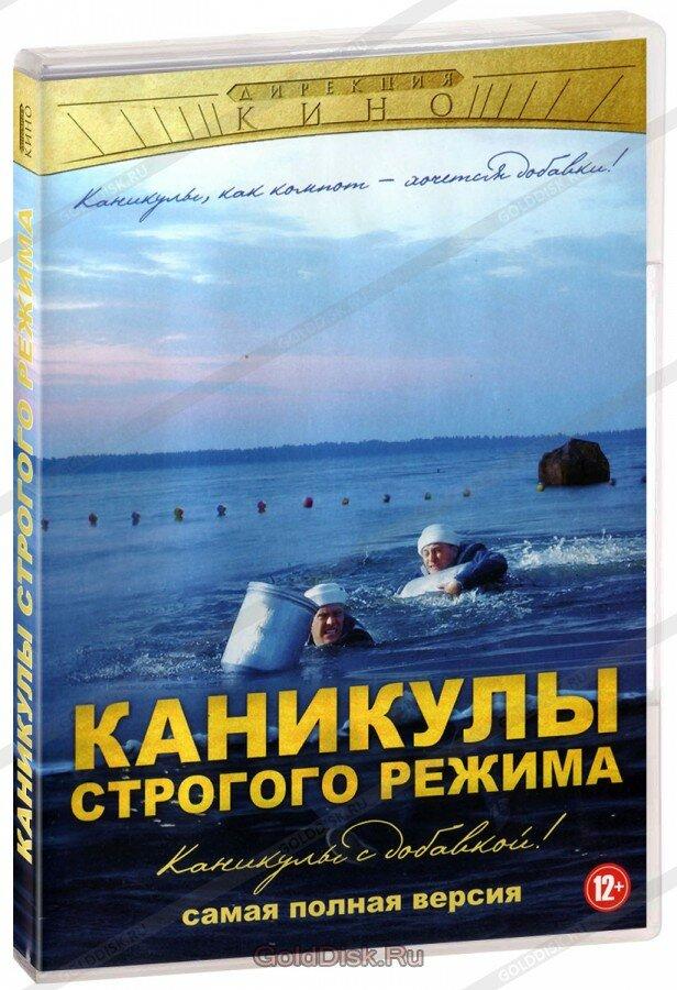 Каникулы строгого режима (полная версия) (DVD)