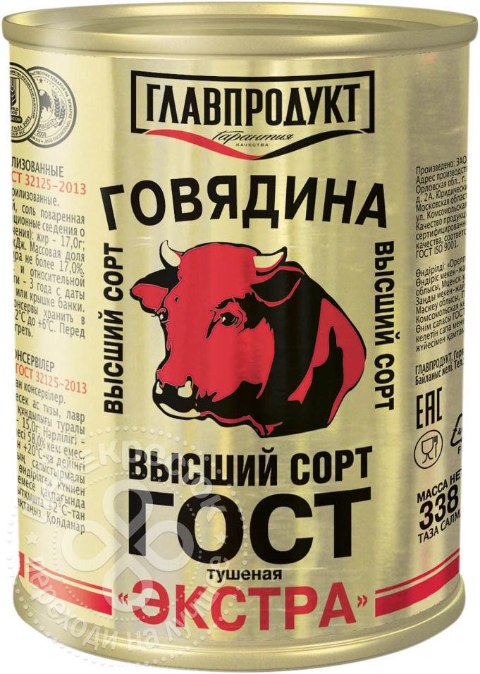 Говядина Главпродукт тушеная Экстра 338г