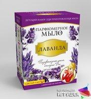 Каррас Набор для приготовления парфюмерного мыла Лаванда М019