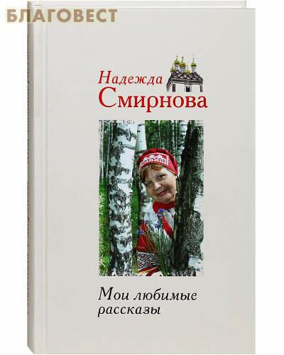 """Смирнова Надежда Борисовна """"Мои любимые рассказы"""""""