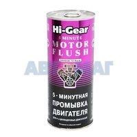 5-ти минутная промывка двигателя Hi-Gear 444мл