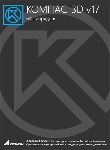 Распознавание 3D-моделей, лицензия (приложение для КОМПАС-3D)