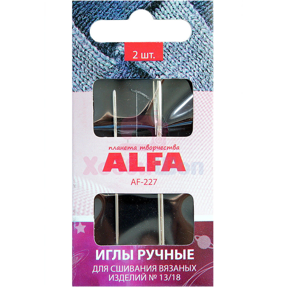 Иглы ручные Alfa для сшивания вязаных изделий №13/18, 2 шт. AF-227