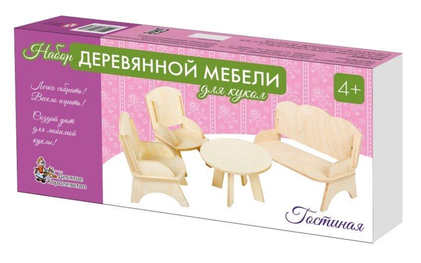 """Набор деревянной мебели для кукол """"Гостиная"""""""