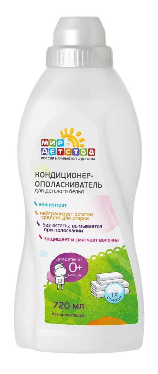 Кондиционер-ополаскиватель для детского белья Мир детства концентрат 700 мл