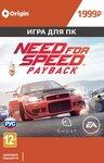 Электронный ключ Electronic Arts* Need for Speed. Payback (PC)