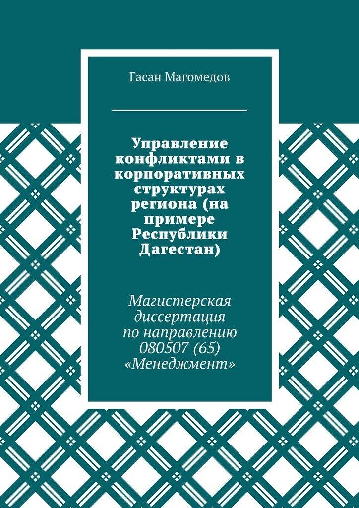 Магистерская диссертация купить в Санкт Петербурге по выгодной цене Гасан Магомедов