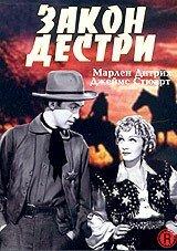 Закон Дестри (DVD)
