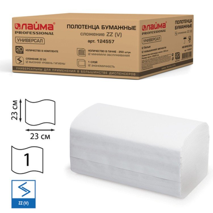 Полотенца бумажные, 250 штук, лайма (Система H3), комплект 20 шт., универсал, 23х23, ZZ(V), 124557