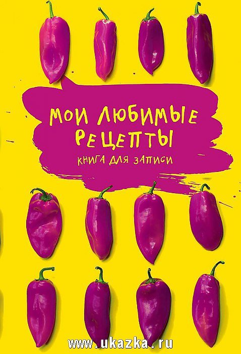 Книга для записи рецептов. Мои любимые рецепты