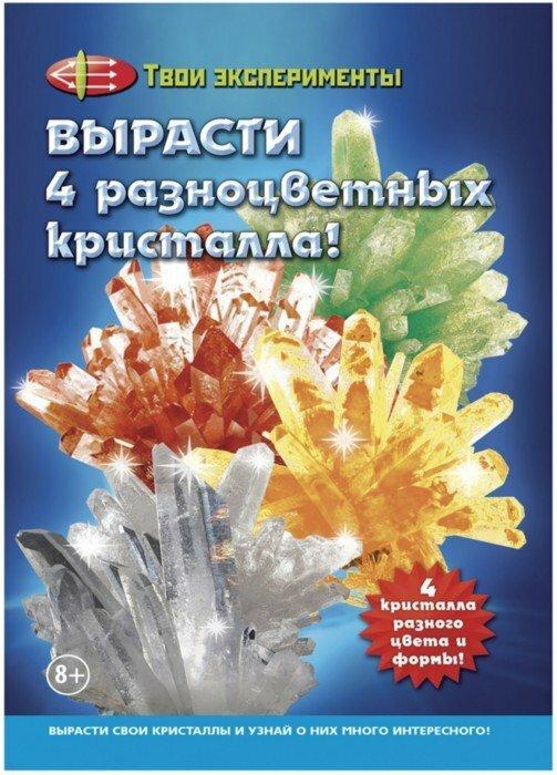 Набор для исследований Новый формат Вырасти 4 разноцветных кристалла