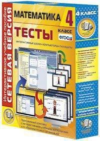 DVD. Математика. 4 класс. Тесты. Сетевая версия. Сетевое учебное мультимедиа программное обеспечение для мобильных классов и любых типов интерактивных досок, проекторов и иного оборудования. Для платформ Windows, Linux, Mac, Android. ФГОС