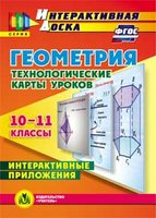 CD-ROM. Геометрия. 10-11 классы. Технологические карты уроков. Интерактивные приложения. ФГОС