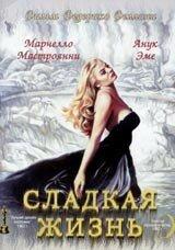 Сладкая жизнь (DVD)
