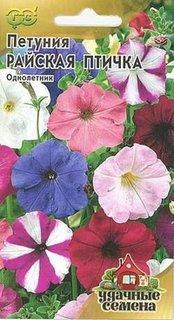 """Семена. Петуния многоцветковая: смесь """"Райская птичка"""" (вес: 0,1 г)"""