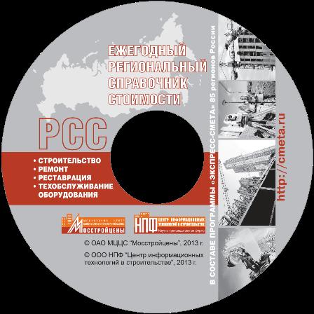 Региональный справочник Мццс Мосстроцены РСС-2020