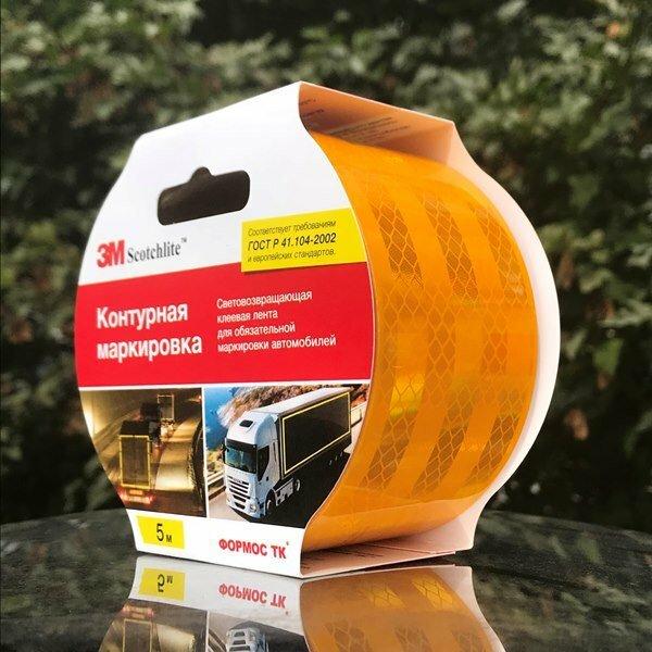 Лента для контурной маркировки, светоотражающая, ГОСТ, желтая, 55 мм Х 5 м