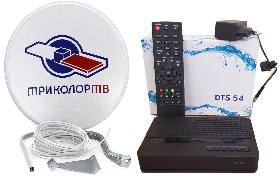 Спутниковый комплект Триколор ТВ DTS 54 + коробка упаковочная