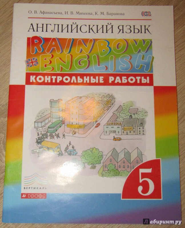 ольга афанасьева ирина михеева гдз по английскому 10 класс