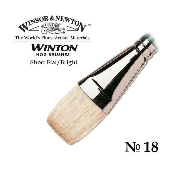 Кисть Winsor & Newton