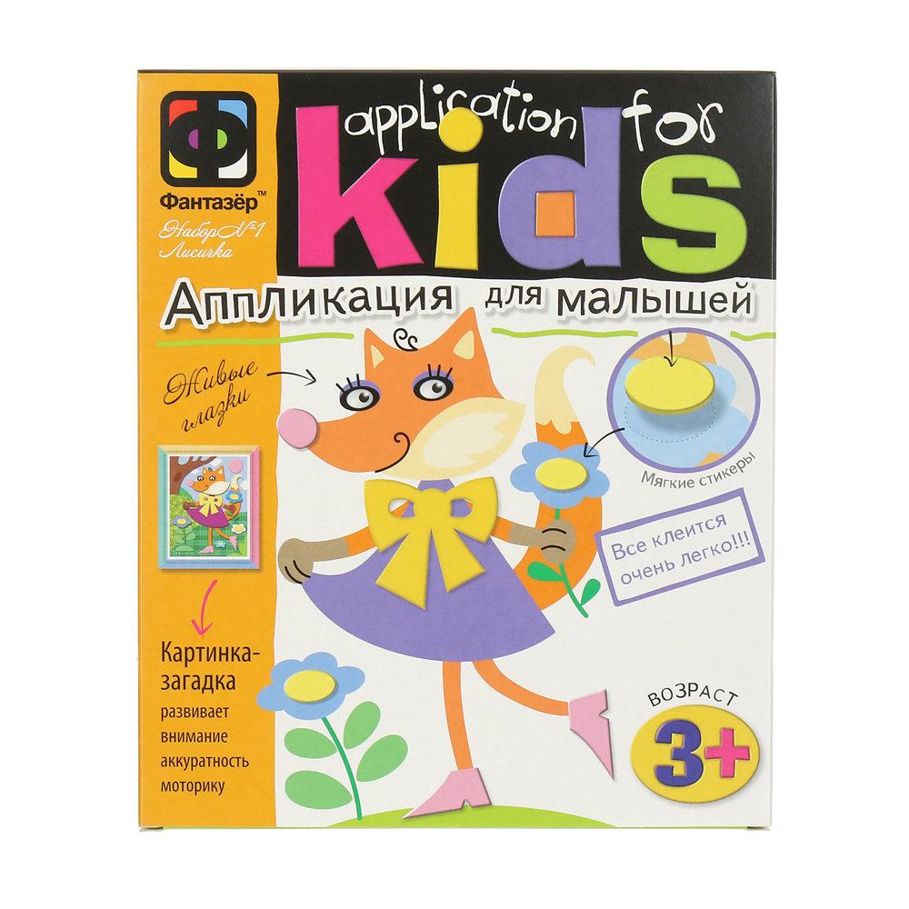 товары для детского творчества и хобби Аппликация для малышей №1 Вечерняя прогулка Фантазер