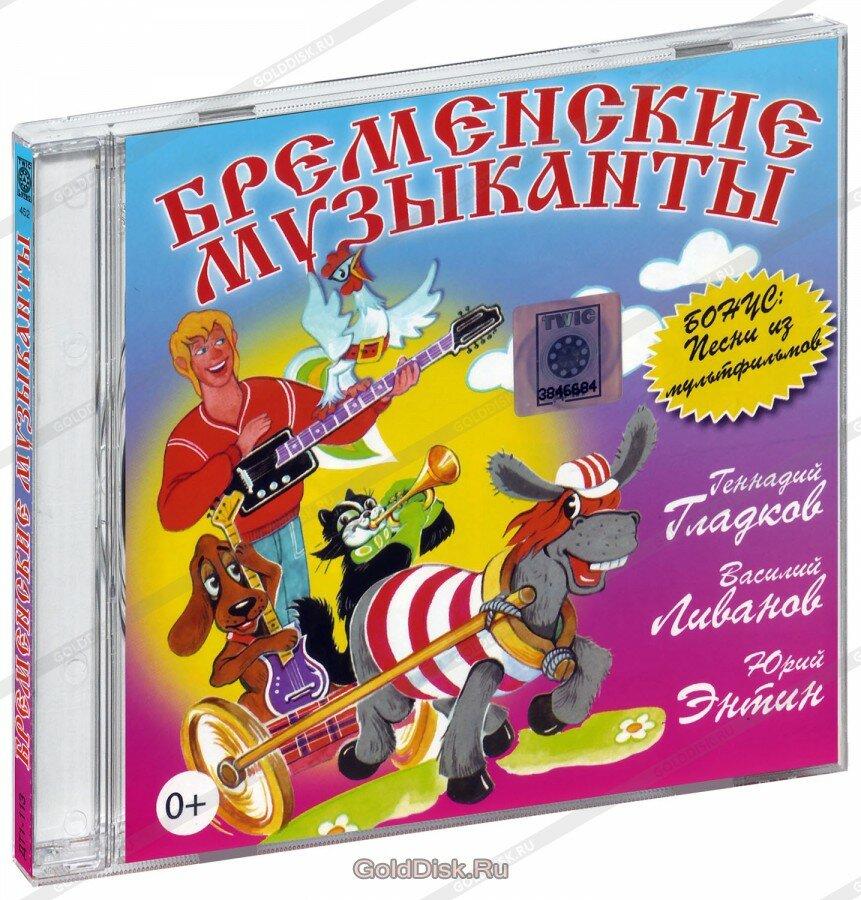 Бременские музыканты (Аудиокнига CD)