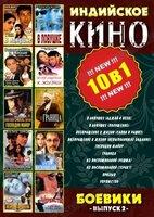Индийское кино: Боевики. Выпуск 2 (10 в 1) (DVD)