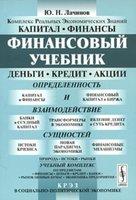 """Ю. Н. Лачинов """"Финансовый учебник"""""""